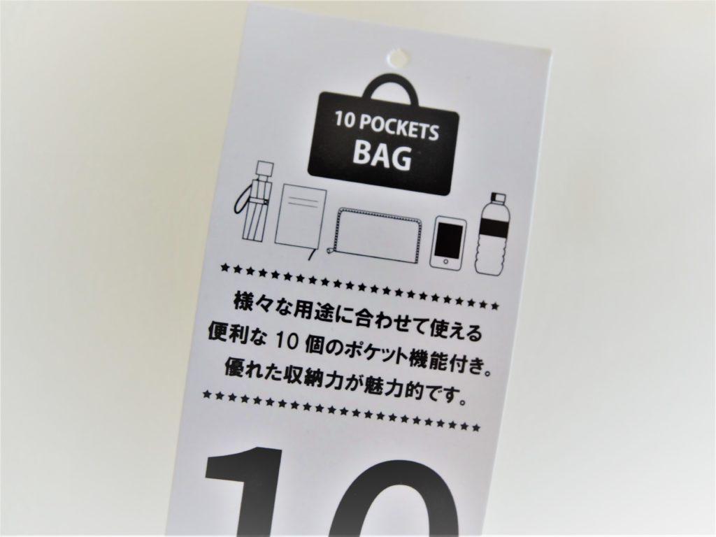 10ポケットバッグ