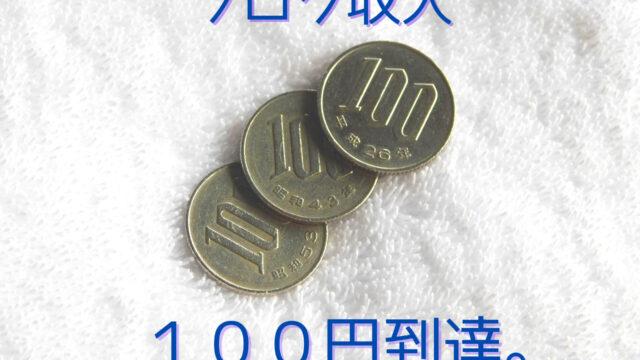 ブログ 収入 100円