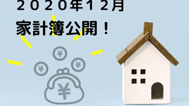 2020年12月家計簿